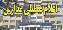 وضعیت تعطیلی مدارس و دانشگاه ها مشخص شد