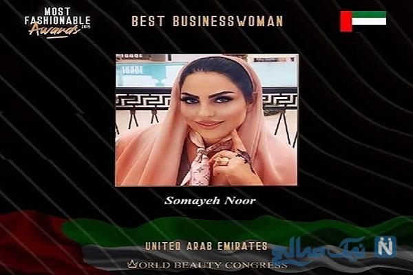 سمیه نور زن ایرانی کاندیدای شیکپوشترین تاجر امارات شد