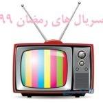 زمان پخش سریال های تلویزیون در ماه مبارک رمضان ۹۹
