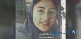 گفتگو با مادر رومینا اشرفی درباره قتل فجیع دخترش
