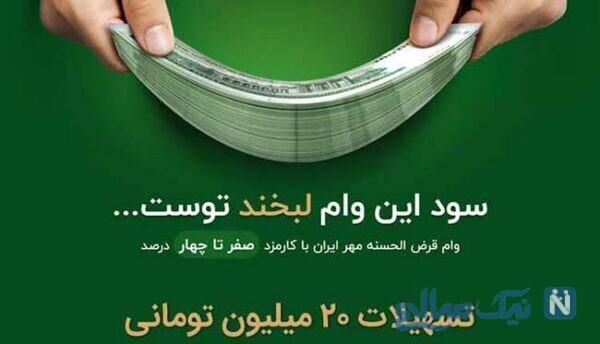 تسهیلات و خدمات بانک مهر ایران