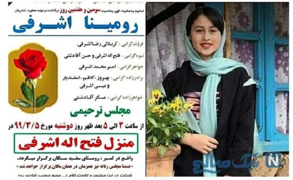 رومینا اشرفی و بهمن خاوری و جزئیات قتل دختر ۱۴ ساله