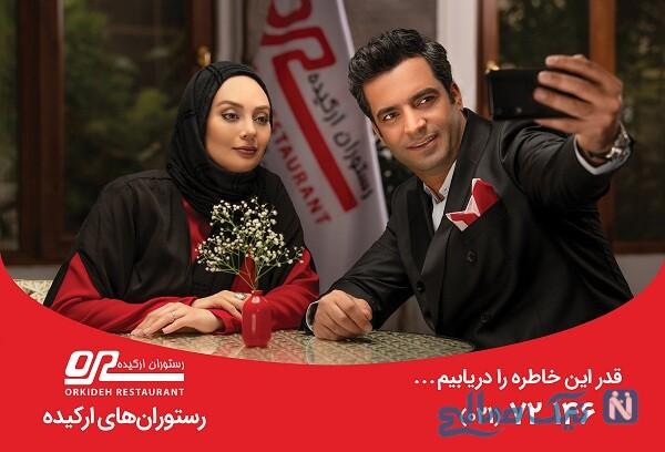 یکتا ناصر و همسرش در تیزر تبلیغات