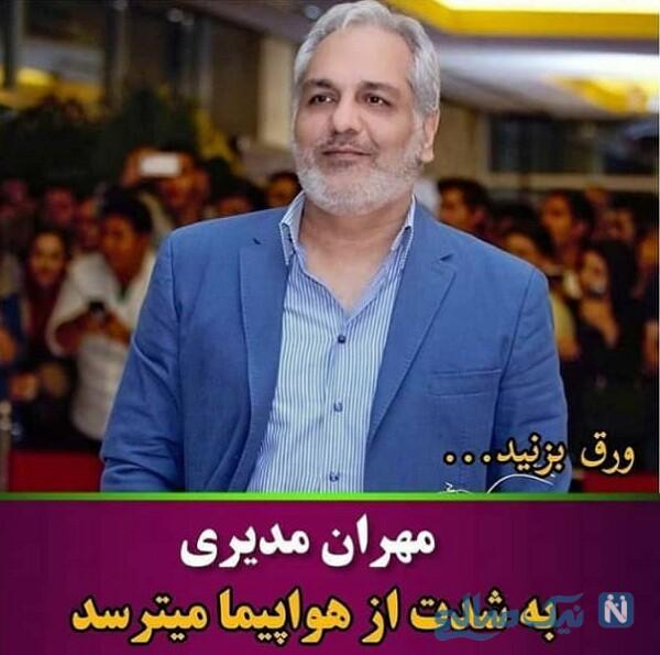 ترس عجیب مهران مدیری