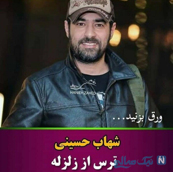 شهاب حسینی و ترس بازیگران
