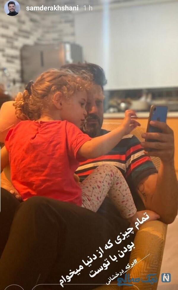 دختر سام درخشانی