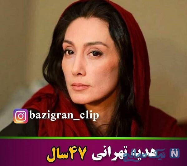 هدیه تهرانی و بازیگران 50 ساله ایرانی