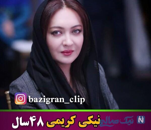 نیکی کریمی و بازیگران 50 ساله ایرانی