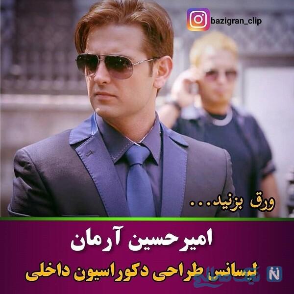 امیر حسین آرمان