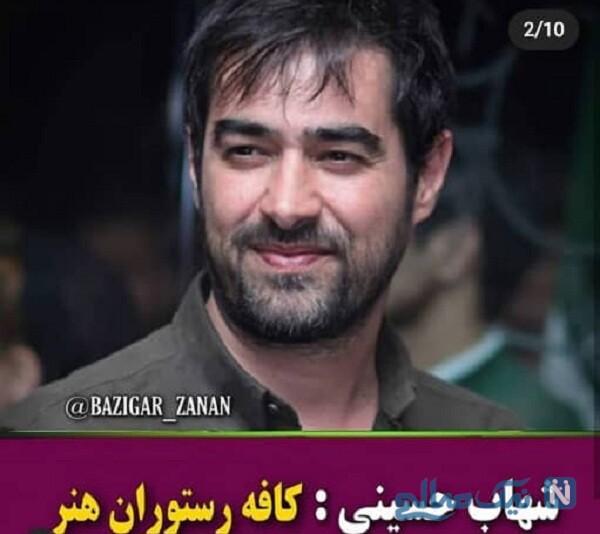 شهاب حسینی و بازیگرانی که رستوران دارن