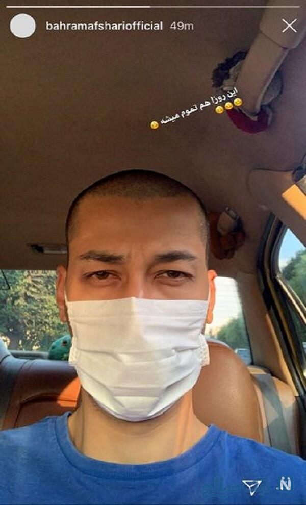 بهرام افشاری با ماسک در خودرو شخصی اش