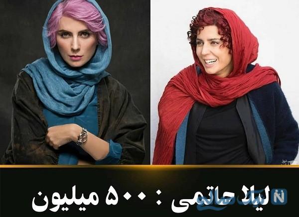 دستمزد لیلا حاتمی