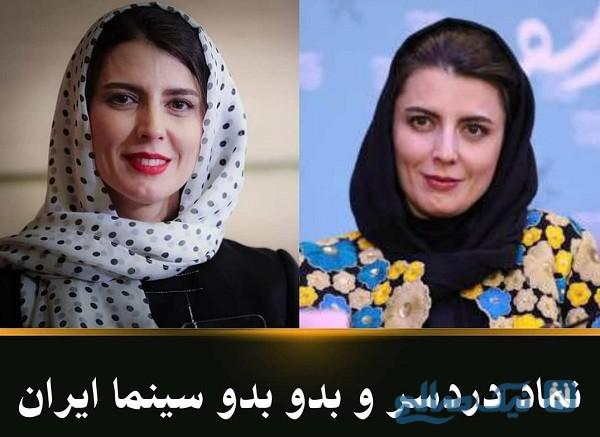 نماد بازیگران در سینما ایران