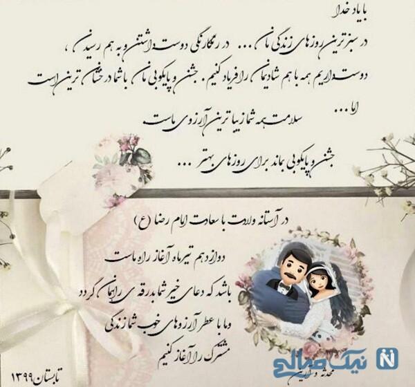 کارت عروسی زیبای یک عروس و داماد