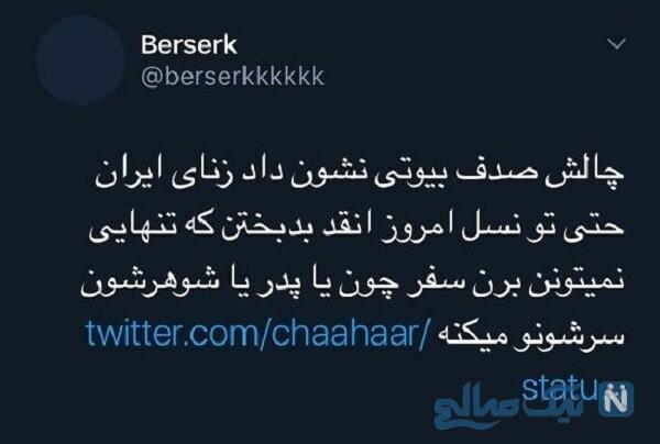 واکنش کاربران به چالش بلاگر ایرانی