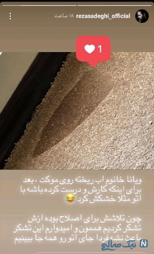 پست جدید رضا صادقی