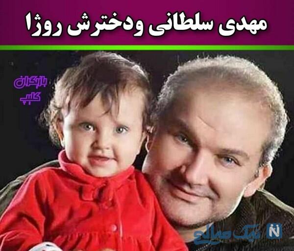 مهدی سلطانی و فرزندش
