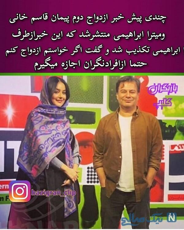 شایعه ازدواج مجدد پیمان قاسم خانی