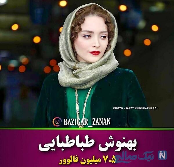 بهنوش طباطبایی از پرطرفدارترین بازیگران ایرانی در اینستاگرام
