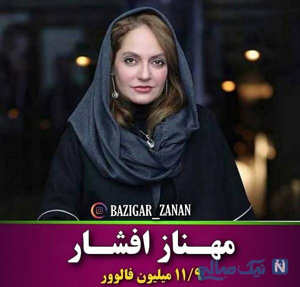 مهناز افشار بازیگر پرطرفدار در اینستاگرام