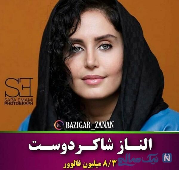 الناز شاکردوست از پرطرفدارترین بازیگران ایرانی در اینستاگرام