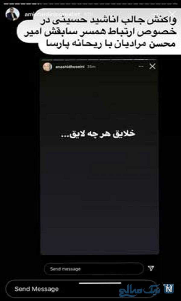 واکنش آناشید حسینی به شایعه ازدواج ریحانه پارسا و پسر سفیر ایران