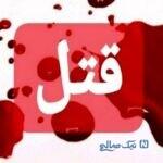 قتل تازه داماد به خاطر انتشار عکس های عروس تهرانی
