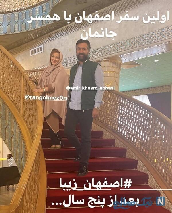 سفر بهاره رهنما و همسرش به اصفهان