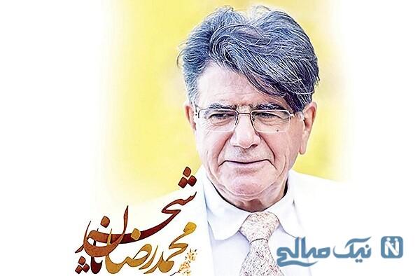 مرحوم محمدرضا شجریان