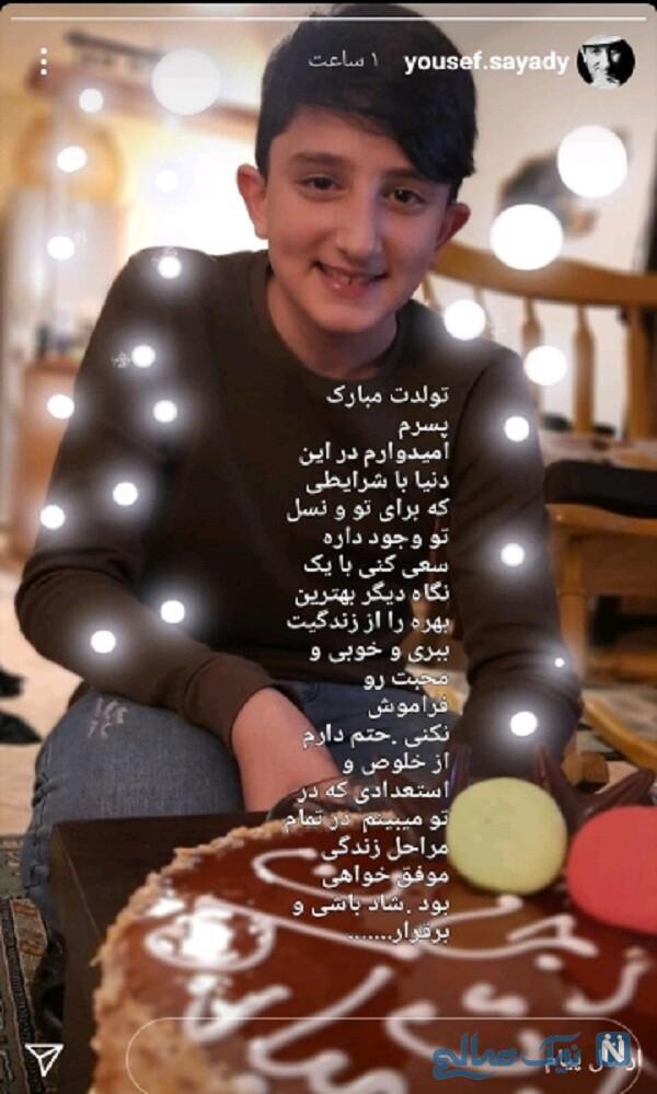 تبریک یوسف صیادی برای تولد پسرش