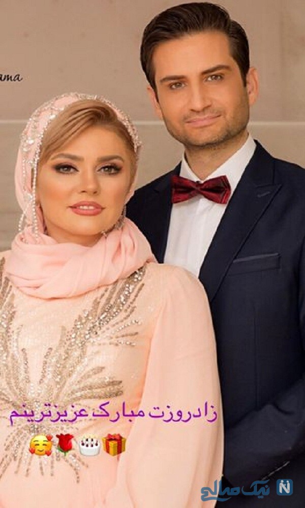 تبریک تولد پویا امینی برای همسرش