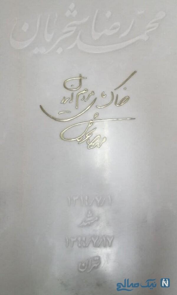 سنگ آرامگاه محمدرضا شجریان