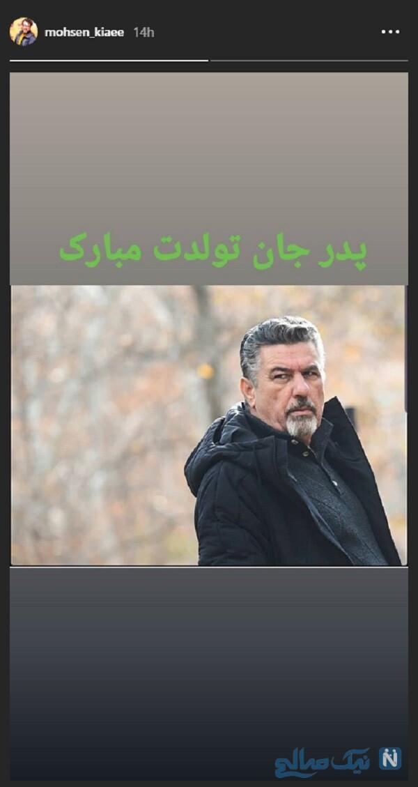 محسن کیایی بازیگر ایرانی
