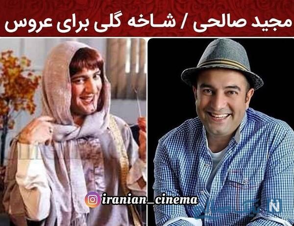 مجید صالحی و بازیگران مرد در نقش زن