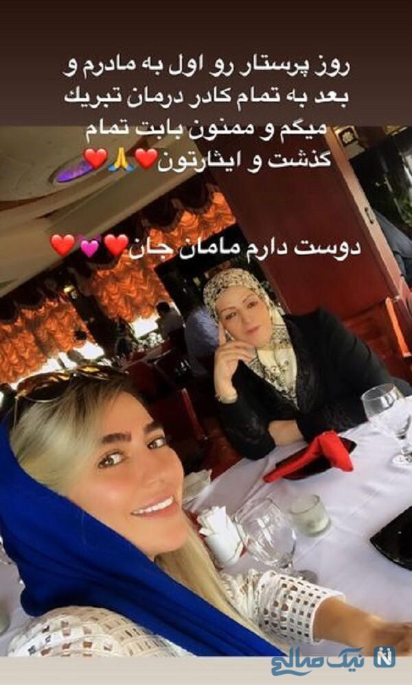 سمانه پاکدل به همراه مادرش در رستوران