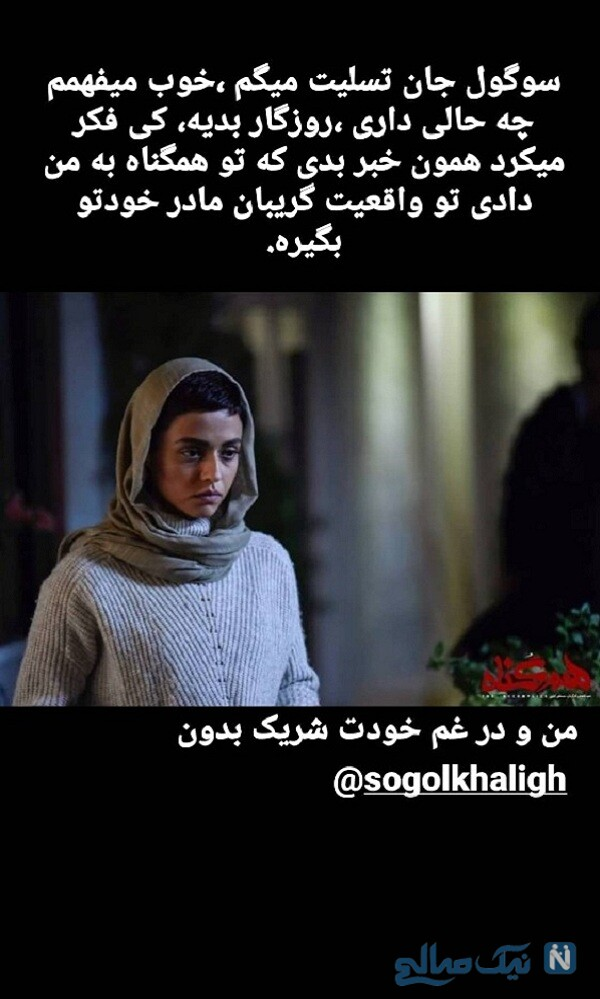 تسلیت محسن کیایی برای درگذشت مادر خانم بازیگر