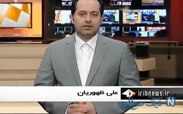 سوتی عجیب در پخش زنده اخبار شبکه یک