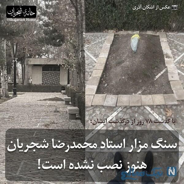 آرامگاه بدون سنگ محمدرضا شجریان