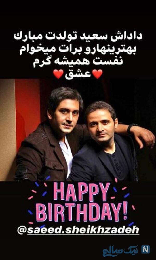 تبریک وحید شیخ زاده برای تولد برادرش