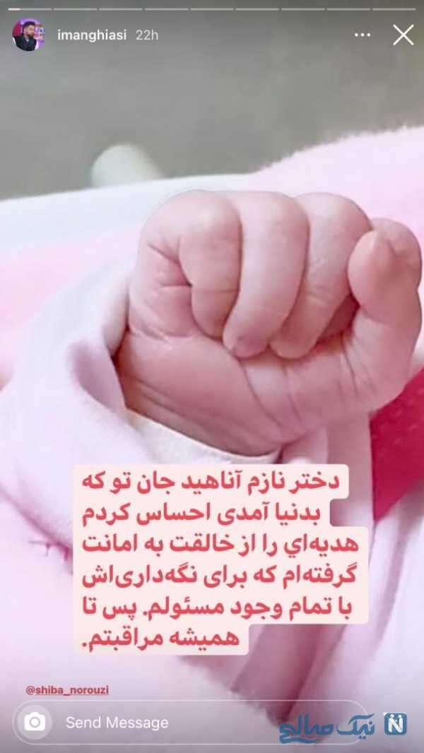 تولد دختر ایمان قیاسی
