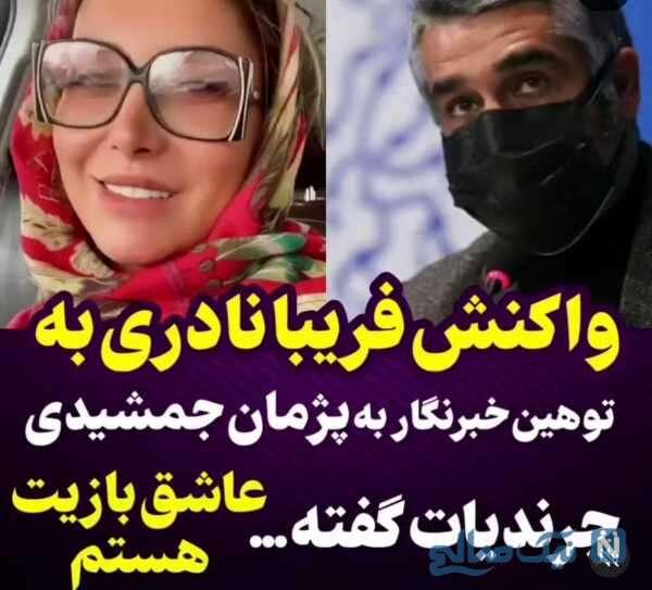 واکنش فریبا نادری به توهین خبرنگار به پژمان جمشیدی