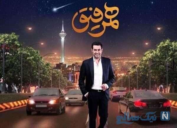 تصویری از شهاب حسینی در همرفیق