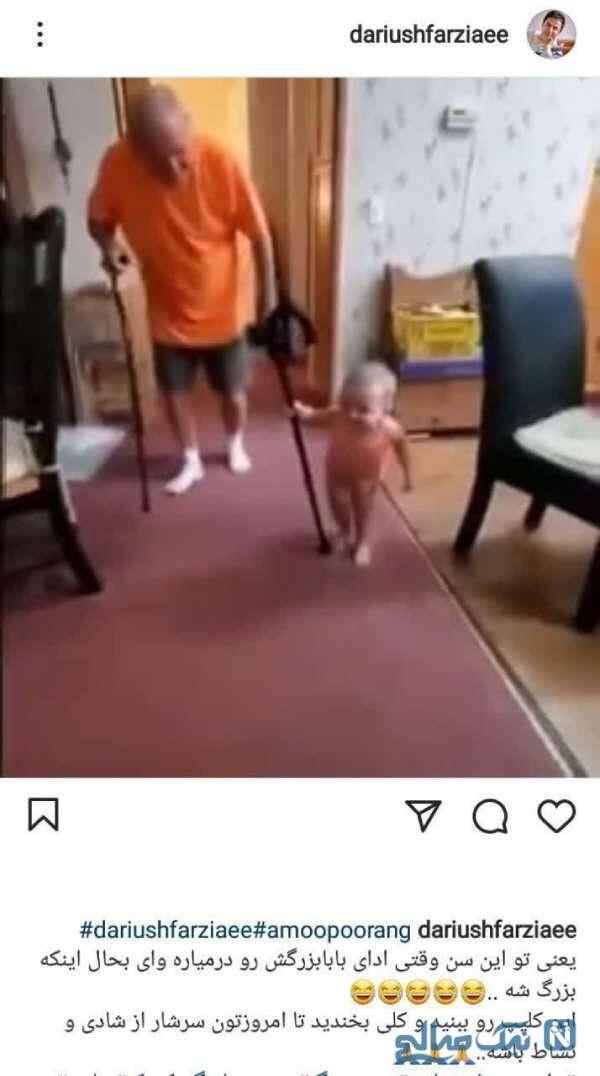 تقلید کودک از راه رفتن پدر بزرگش در صفحه عمو پورنگ