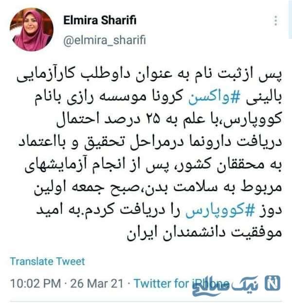 توئیت المیرا شریفی مقدم