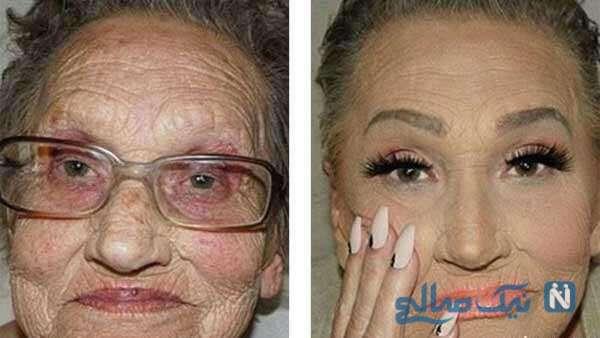 چهره پیر زن قبل و بعد آرایش