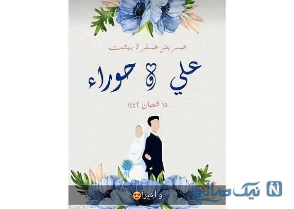 کارت عروسی پسر و دختر لبنانی به زبان فارسی