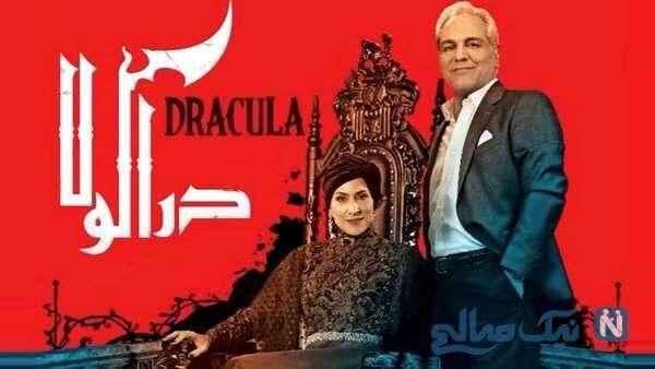 تصویری از مهران مدیری سریال دراکولا