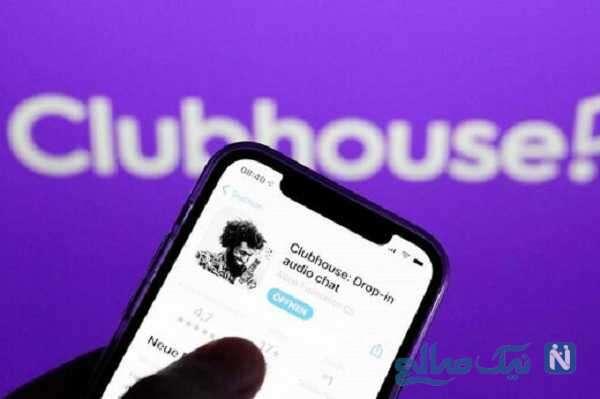 نخستین گزارش صدا و سیما علیه شبکه اجتماعی کلاب هاوس