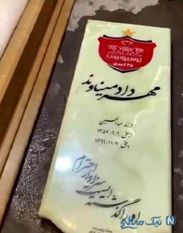 مزار بازیکن سابق تیم ملی فوتبال