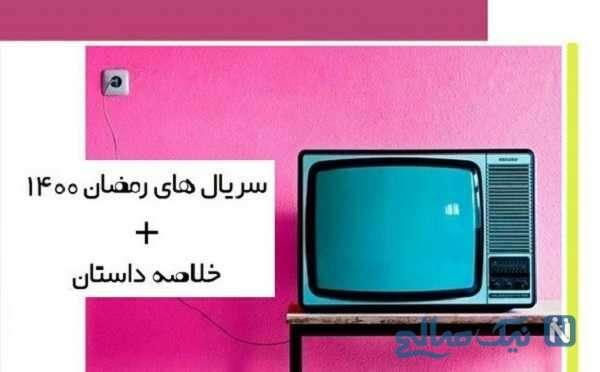 معرفی سریال های تلویزیونی رمضان ۱۴۰۰